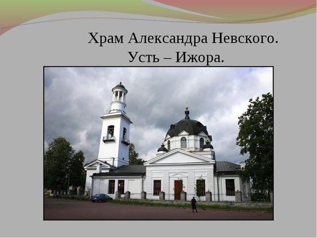 Храм Александра Невского. Усть – Ижора.