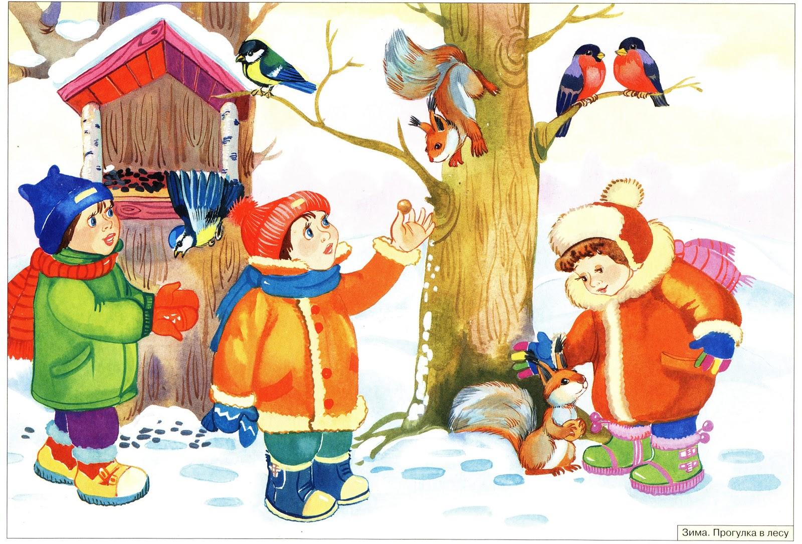 картинки для детей времена года зима термобелье