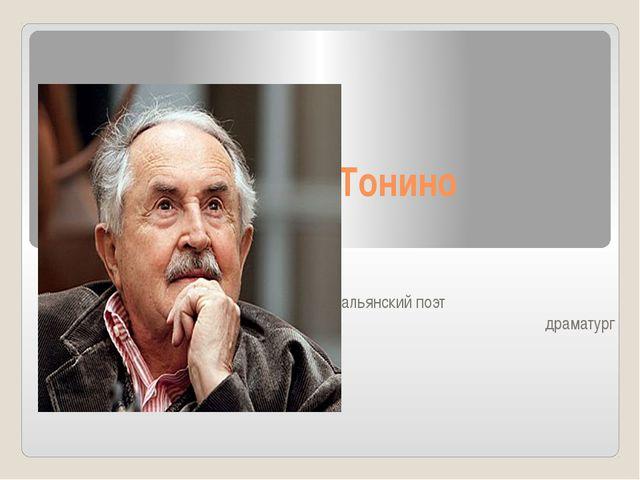 Тонино Гуэрра Итальянский поэт драматург