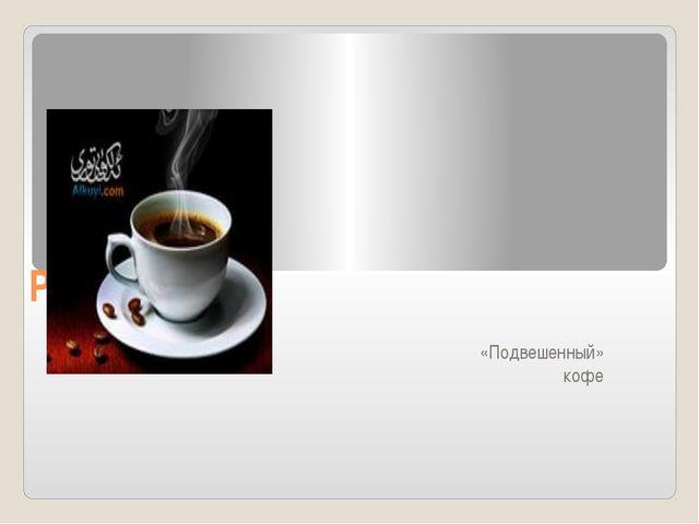 Рассказ «Подвешенный» кофе