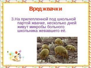 Вред жвачки * http://aida.ucoz.ru * 3.На прилепленной под школьной партой жва