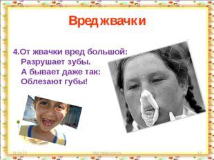 Вред жвачки 4.От жвачки вред большой: Разрушает зубы. А бывает даже так: Обле