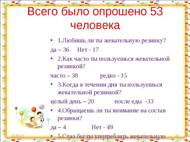 Всего было опрошено 53 человека 1.Любишь ли ты жевательную резинку? да – 36 Н...