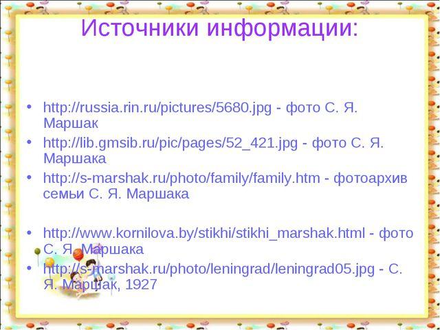 Источники информации: http://russia.rin.ru/pictures/5680.jpg - фото С. Я. Мар...