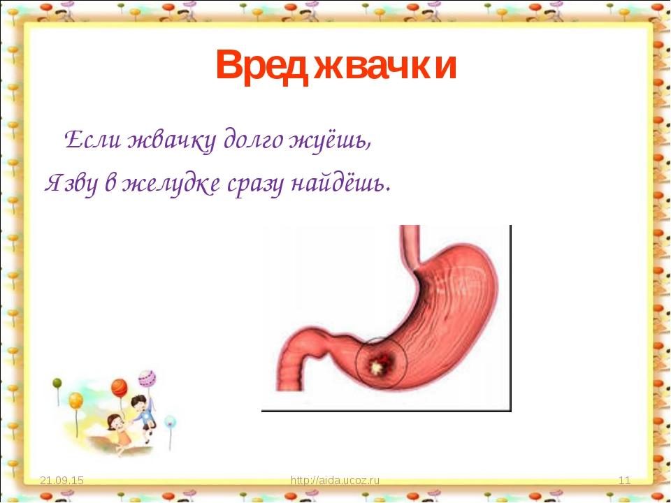 Вред жвачки Если жвачку долго жуёшь, Язву в желудке сразу найдёшь. * http://a...