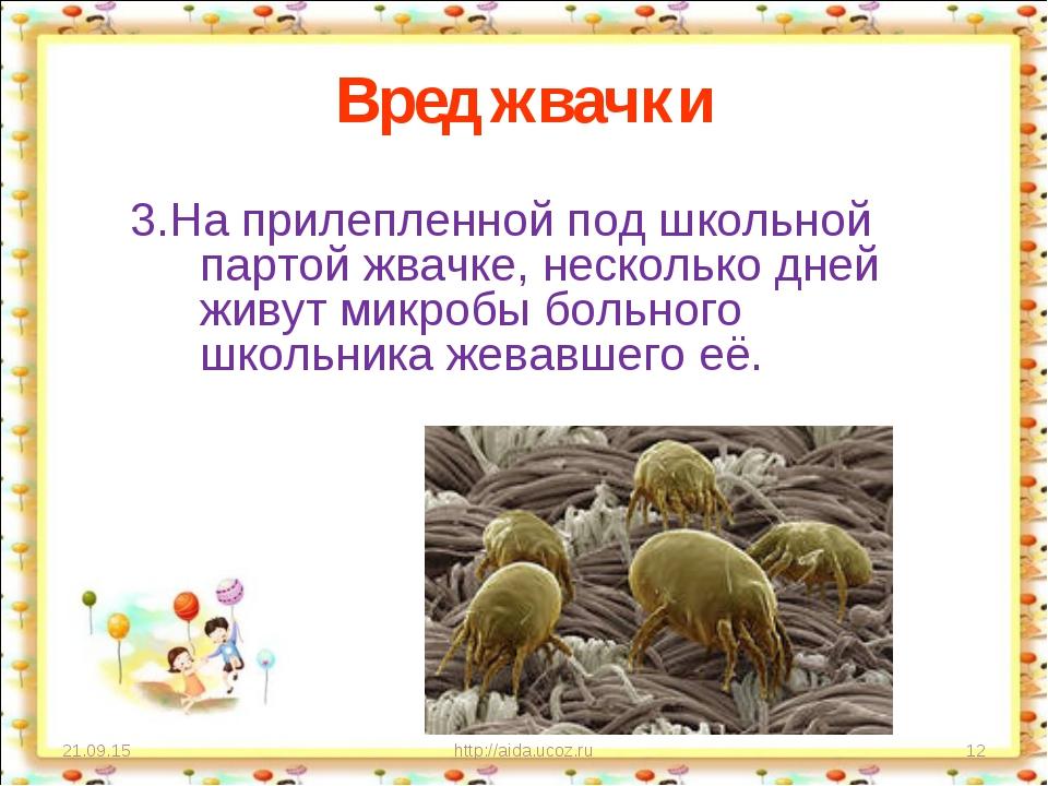 Вред жвачки * http://aida.ucoz.ru * 3.На прилепленной под школьной партой жва...