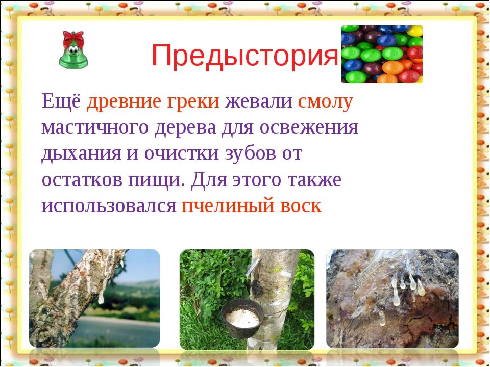 Предыстория Ещё древние греки жевали смолу мастичного дерева для освежения д...