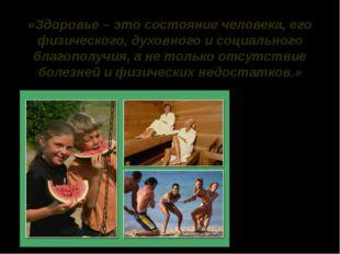 «Здоровье – это состояние человека, его физического, духовного и социального