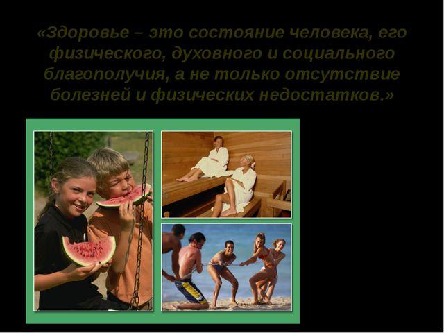 «Здоровье – это состояние человека, его физического, духовного и социального...