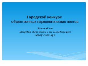 Городской конкурс общественных наркологических постов Классный час «Здоровый