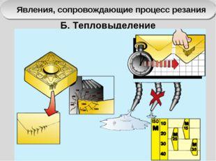 Явления, сопровождающие процесс резания Б. Тепловыделение