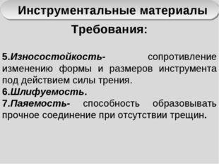 Инструментальные материалы Требования: 5.Износостойкость- сопротивление измен