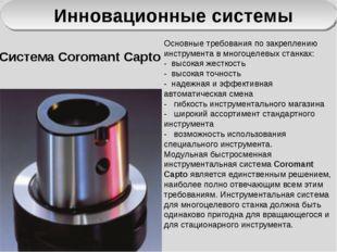Инновационные системы Система Coromant Capto Основные требования по закреплен