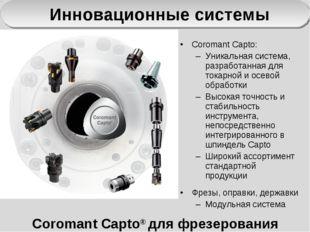 Coromant Capto® для фрезерования Coromant Capto: Уникальная система, разработ