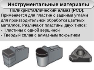 Инструментальные материалы Поликристаллический алмаз (PCD). Применяется для п