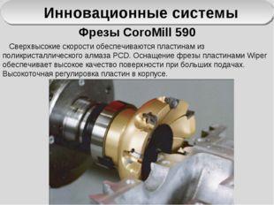 Инновационные системы Фрезы CoroМill 590 Сверхвысокие скорости обеспечиваются
