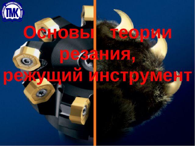 Основы теории резания, режущий инструмент 2014 г. Авдеева Т.М.
