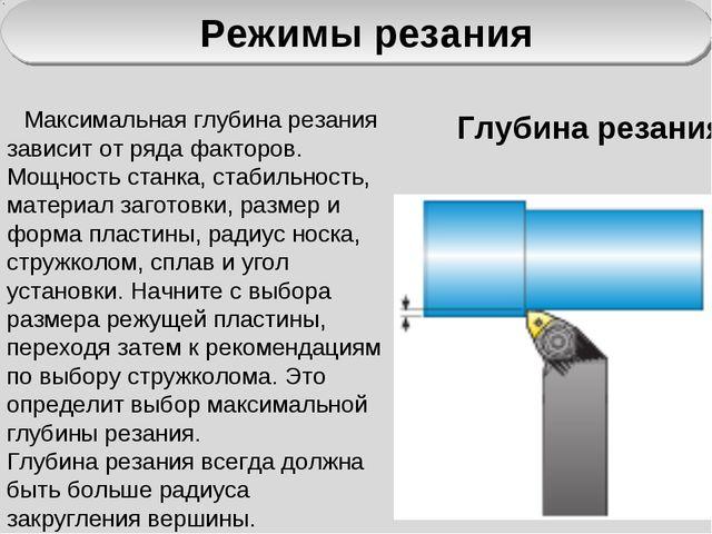 Режимы резания Глубина резания Максимальная глубина резания зависит от ряда ф...