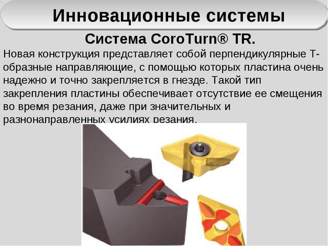Инновационные системы Система CoroTurn® TR. Новая конструкция представляет со...