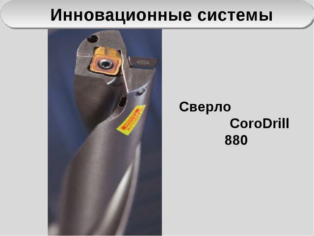 Инновационные системы Сверло CoroDrill 880