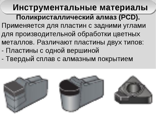Инструментальные материалы Поликристаллический алмаз (PCD). Применяется для п...