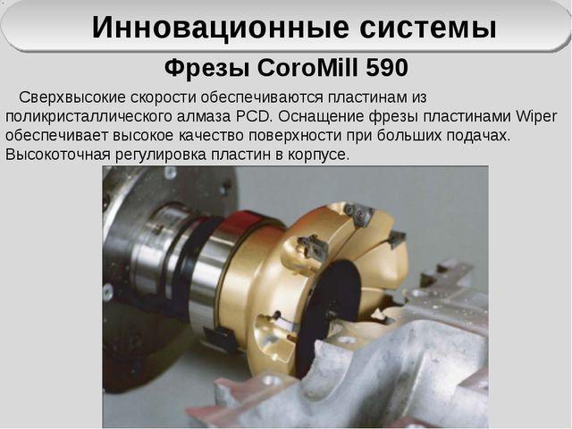 Инновационные системы Фрезы CoroМill 590 Сверхвысокие скорости обеспечиваются...