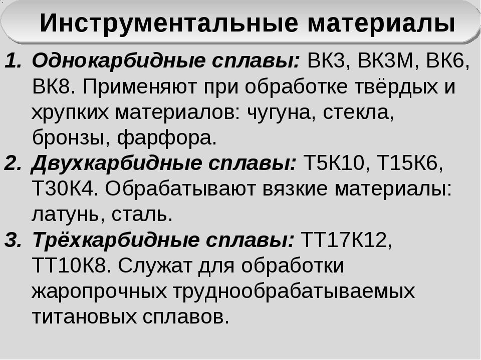 Инструментальные материалы Однокарбидные сплавы: ВК3, ВК3М, ВК6, ВК8. Применя...