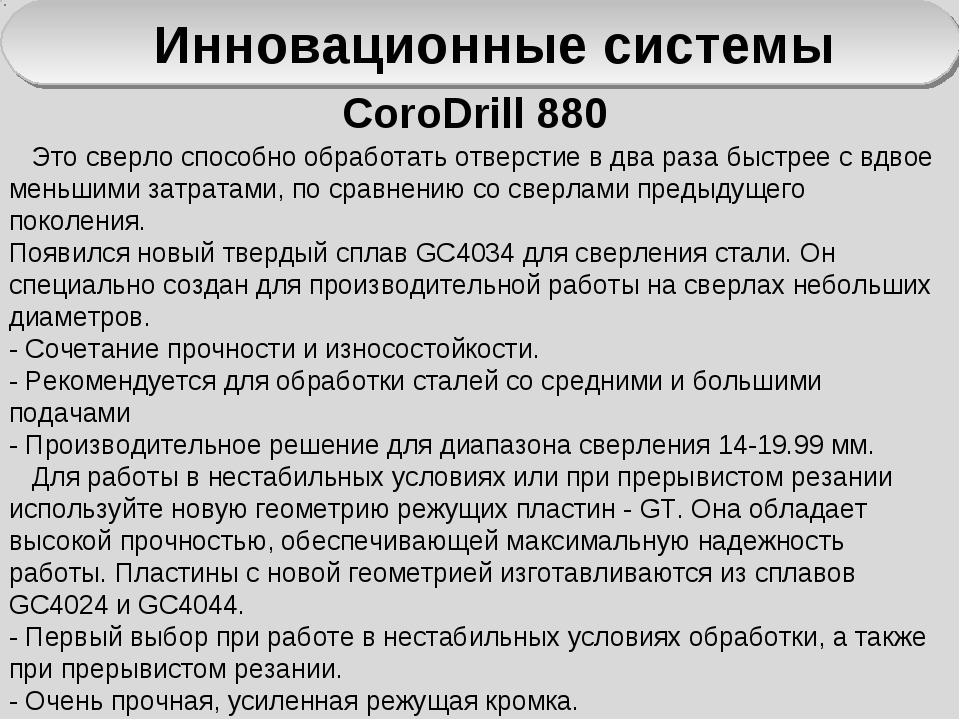 Инновационные системы CoroDrill 880 Это сверло способно обработать отверстие...