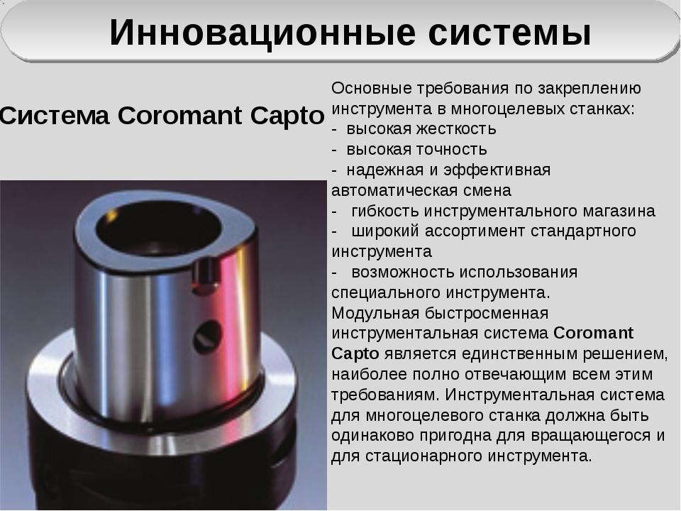 Инновационные системы Система Coromant Capto Основные требования по закреплен...