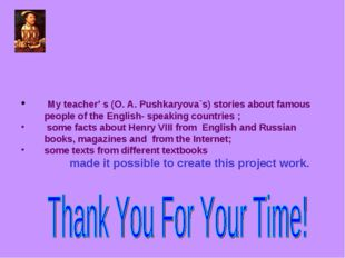 My teacher' s (O. A. Pushkaryova`s) stories about famous people of the Engli