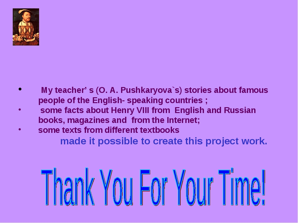 My teacher' s (O. A. Pushkaryova`s) stories about famous people of the Engli...