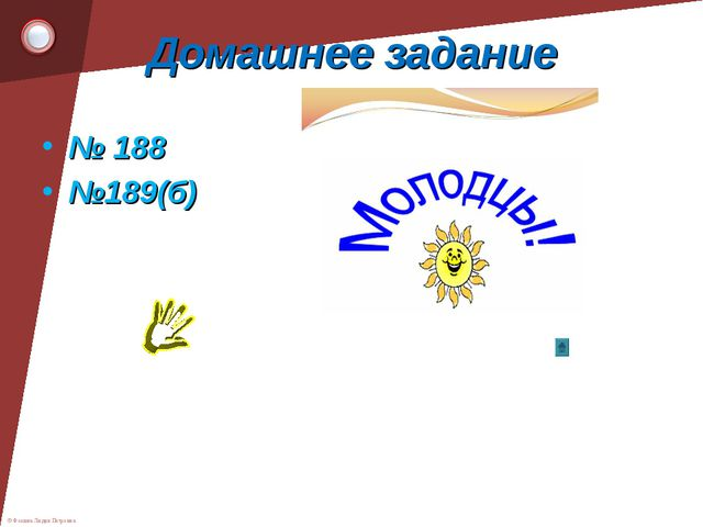 № 188 № 188 №189(б)