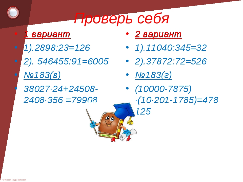 1 вариант 1 вариант 1).2898:23=126 2). 546455:91=6005 №183(в) 38027·24+2...