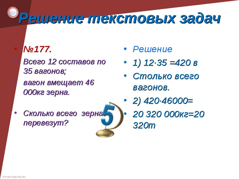 №177. №177. Всего 12 составов по 35 вагонов; вагон вмещает 46 000кг зерна....
