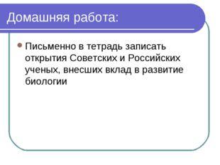 Домашняя работа: Письменно в тетрадь записать открытия Советских и Российских