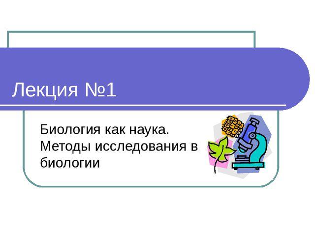 Лекция №1 Биология как наука. Методы исследования в биологии