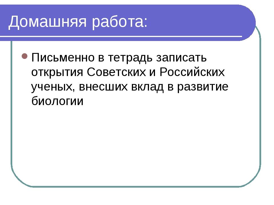 Домашняя работа: Письменно в тетрадь записать открытия Советских и Российских...