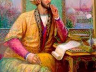 Захир ад-дин Мухаммад Бабур (1483– 1530ж.ж)