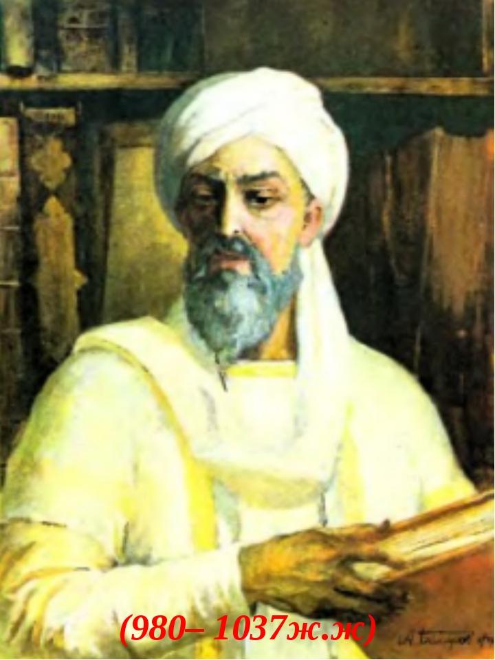 Әбу́ Әли́ Хусе́йн ибн Абдулла́х ибн әль-Ха́сан ибн Али́ ибн Си́на (980– 1037ж...