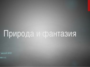 Природа и фантазия МБУ школА №91 Ерхова з.с.