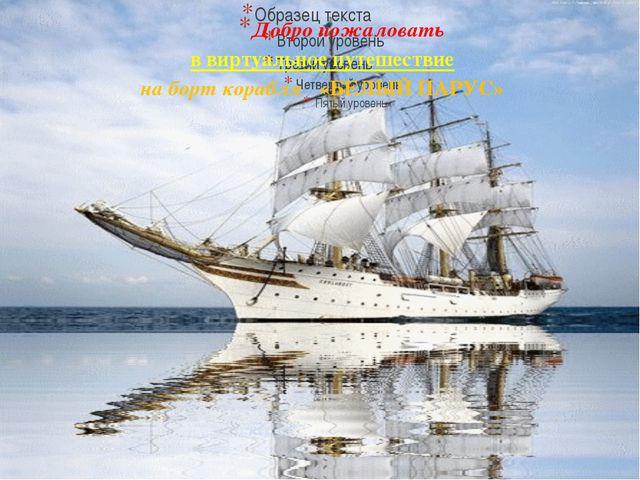 Добро пожаловать в виртуальное путешествие на борт корабля «БЕЛЫЙ ПАРУС»