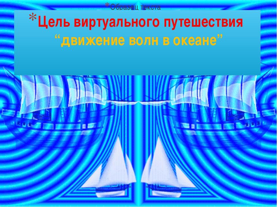 """Цель виртуального путешествия """"движение волн в океане"""""""