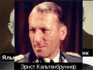 Иоахим Риббентроп Герман Геринг Вильгельм Кейтель Альфред Йодль Эрих Редер Ал