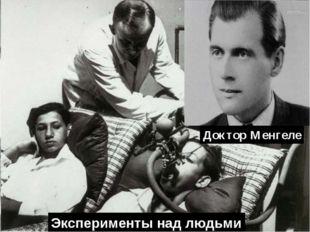 Эксперименты над людьми Доктор Менгеле