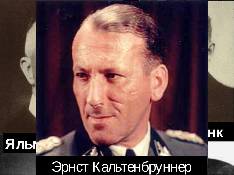 Иоахим Риббентроп Герман Геринг Вильгельм Кейтель Альфред Йодль Эрих Редер Ал...