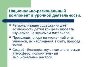 Национально-региональный компонент в урочной деятельности. Регионализация сод