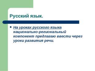 Русский язык. На уроках русского языка национально-региональный компонент пре