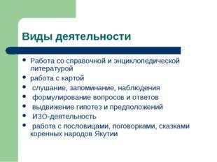 Виды деятельности Работа со справочной и энциклопедической литературой работа