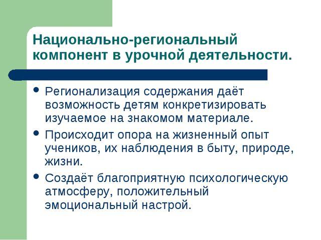 Национально-региональный компонент в урочной деятельности. Регионализация сод...