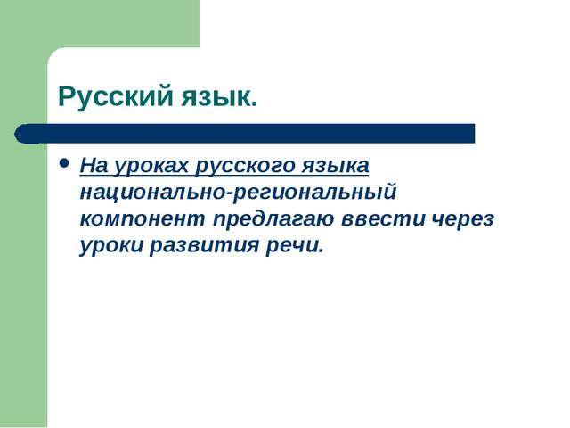 Русский язык. На уроках русского языка национально-региональный компонент пре...
